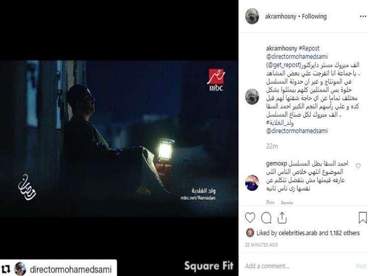 """شاهد.. تعليق الفنان أكرم حسني علي برومو """"ولد الغلابة"""""""