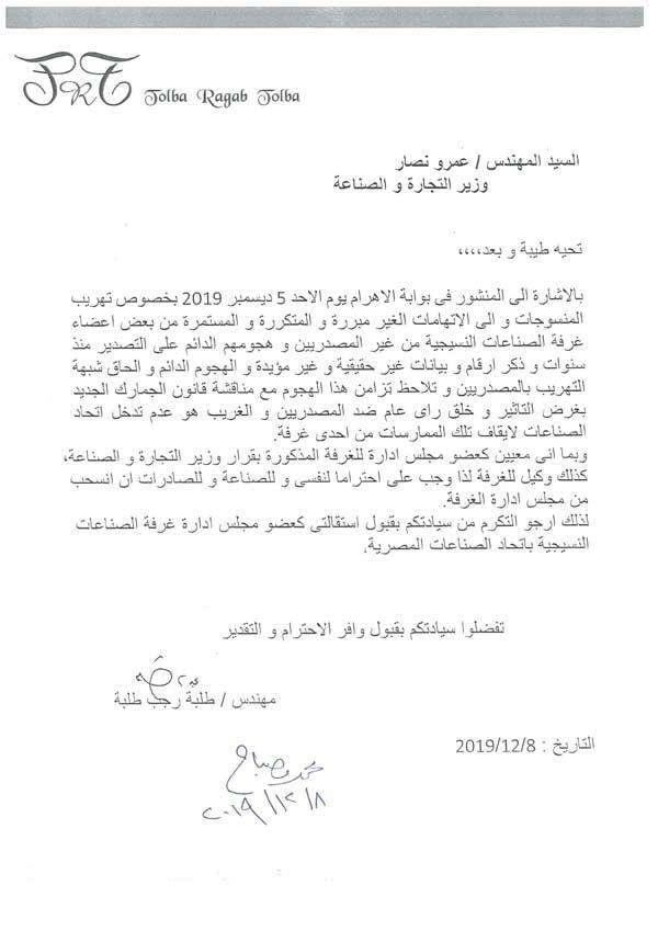 يادي الخيبة: مصر دفنت صناعة الغزل والنسيج