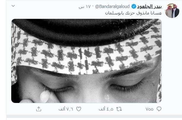 """دموع ولي العهد تثير مشاعر السعوديين: """"عسانا مانذوق حزنك يابوسلمان"""""""