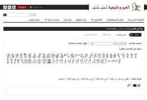 مكتبة الإسكندرية خليكف بيتك وتعلم الهيروغليفية