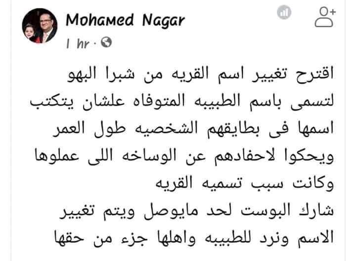 نداء لمحافظ الدقهلية.. إطلاق اسم سونيا عبدالعظيم على قرية شبرا البهو