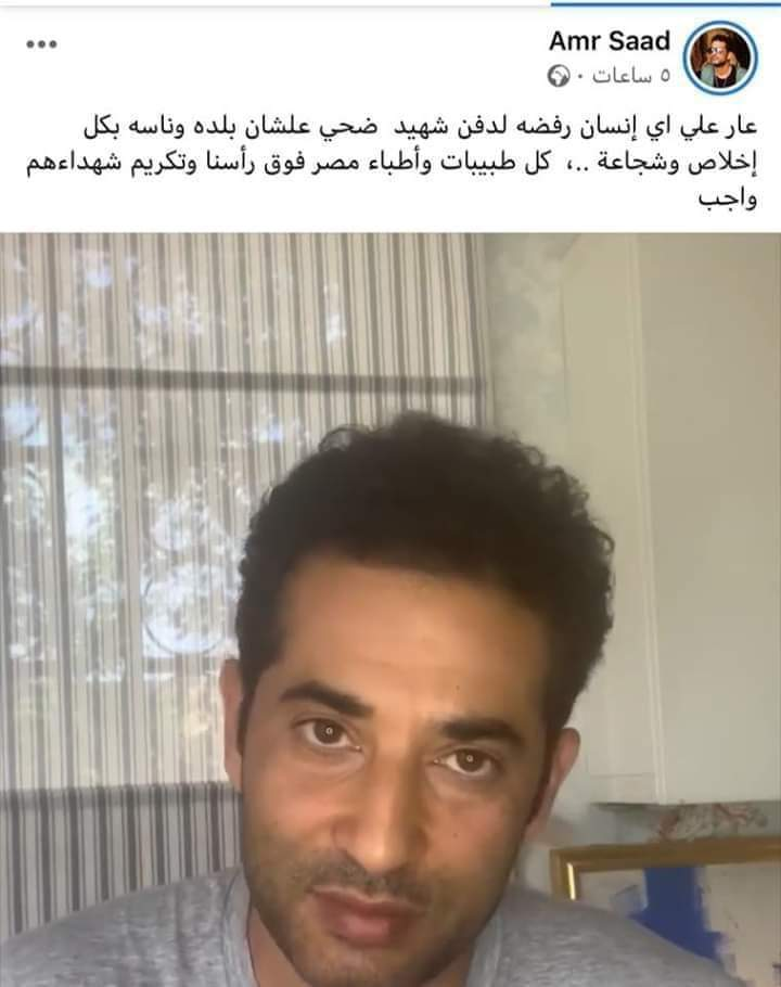 الفنان عمرو سعد يعلن فتح مقابر عائلته لضحايا كورونا من الجيش الابيض