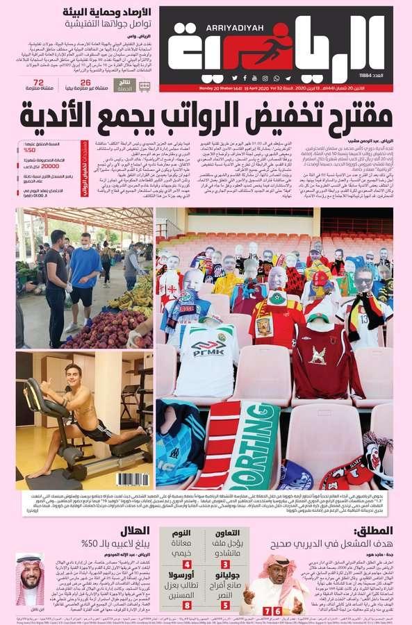 جبنالك الصحف الرياضية العربية والعالمية - سلي نفسك وقت الحظر
