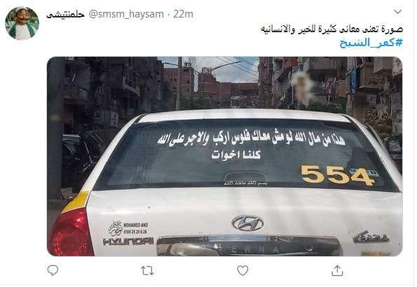 بصلاة جنازة نموذجية على ضحية كورونا : شباس عمير بكفر الشيخ تمحو أثر قرية العار