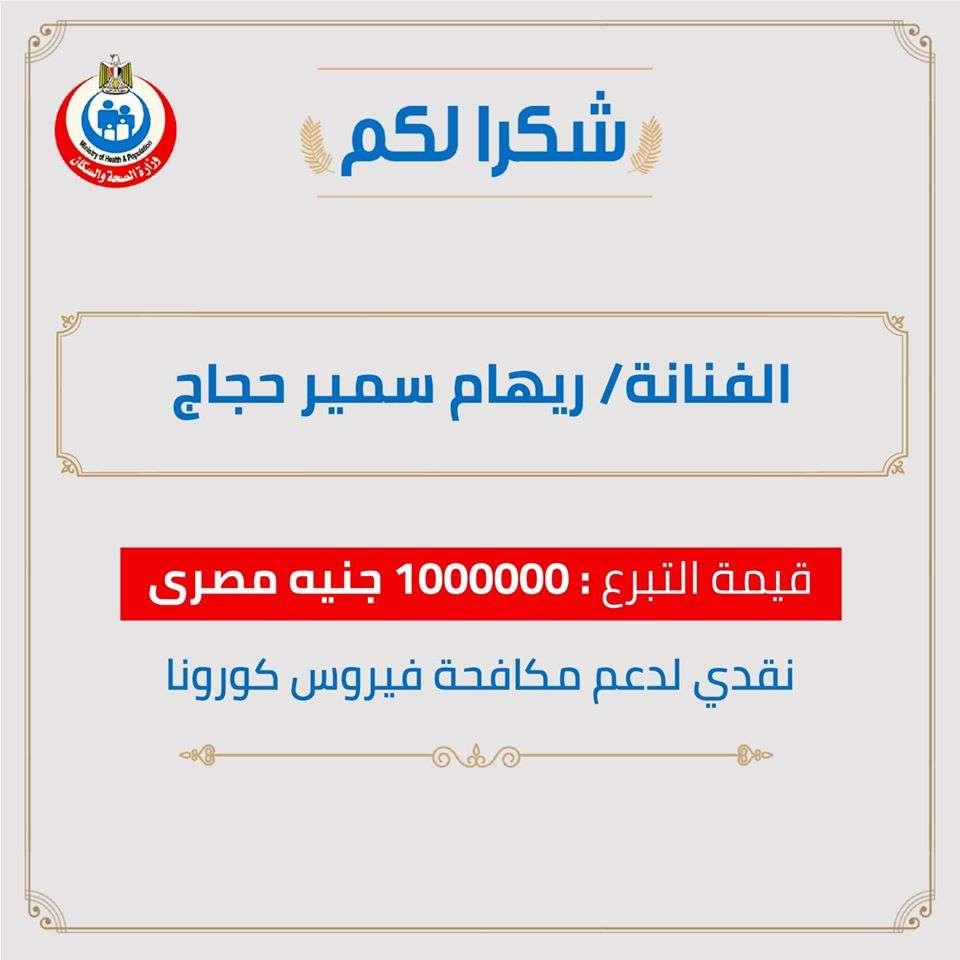 اهل كرم .. 2 مليون و نصف من ريهام حجاج و محمد حلاوة لمواجهة الكورونا - اتفرج