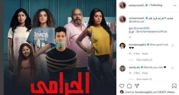 رانيا يوسف سرقت قلوبنا بصورة جديدة من فيلم الحرامي