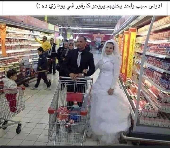 دخل كارفور يتسوق .. خد عروسة فوق المشتريات