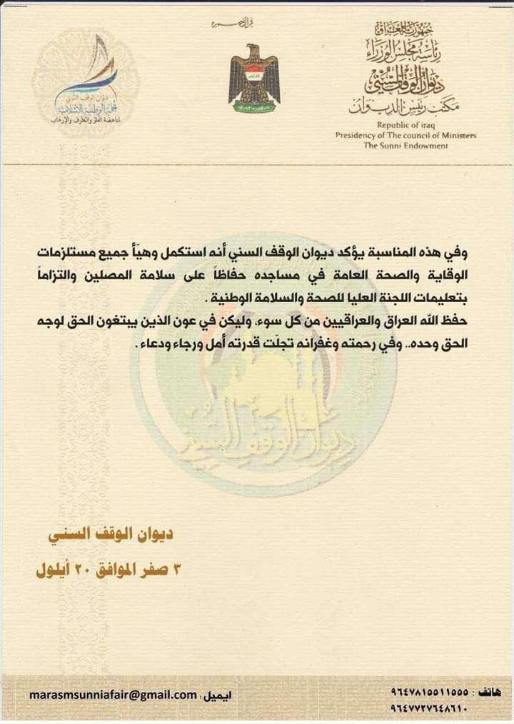 الوقف السني يصدر بياناً بشأن إعادة فتح المساجد بالعراق