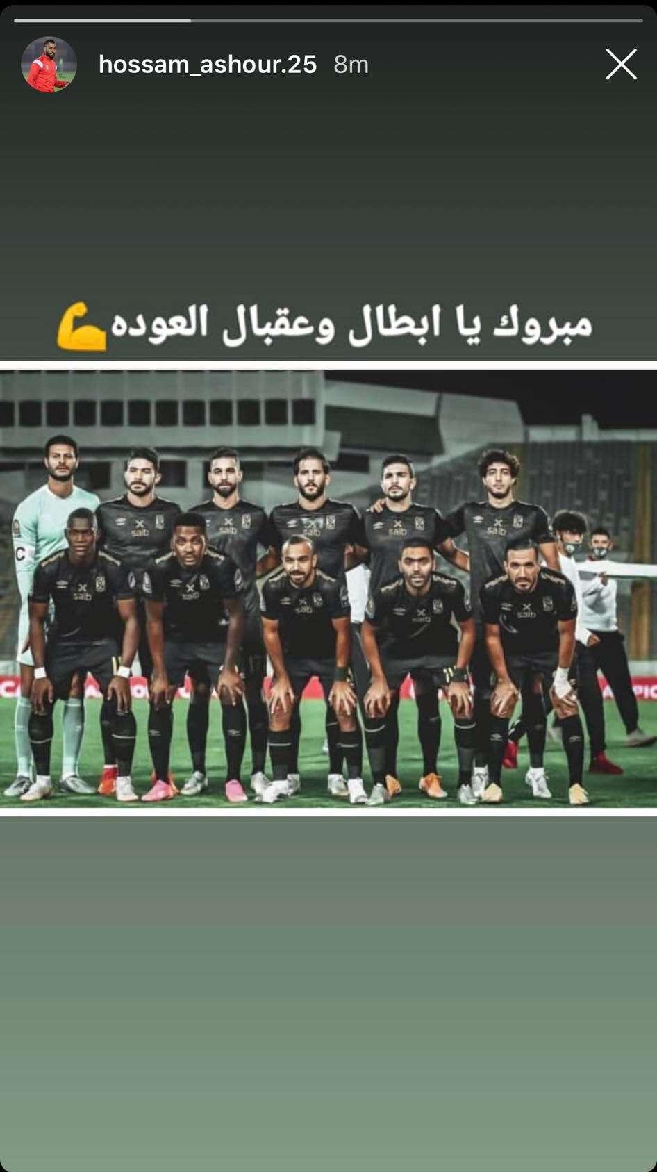 حسام عاشور يُهنئ أبطال الأهلي بعد إسقاط الوداد