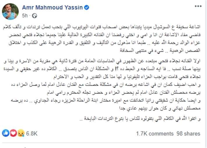 عادل إمام محضرش عزا محمود ياسين  .. ونجله يعلق : إتقي الله