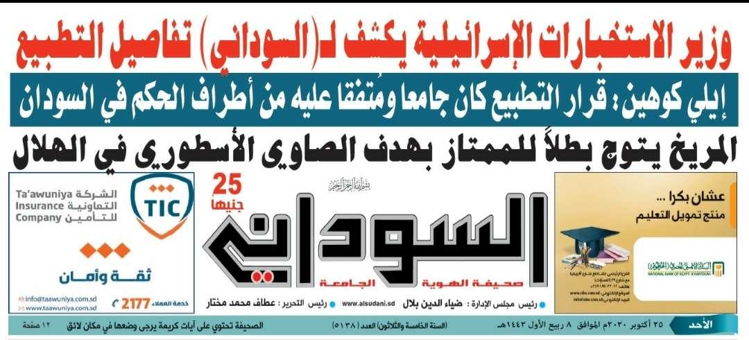 كوهين يؤكد زيارة وفد سوداني لإسرائيل في القريب العاجل