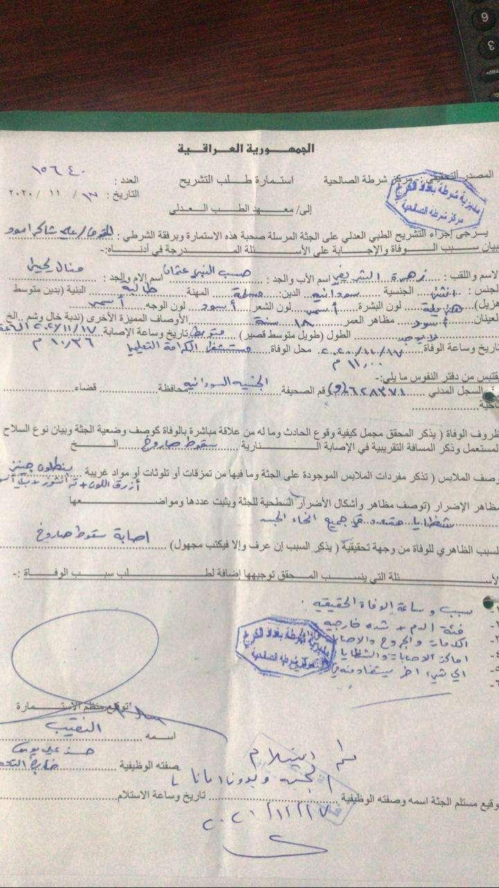 الأمن عن الهجمات بالمناطق السكنية: بغداد عاشت رعباً نفسياً