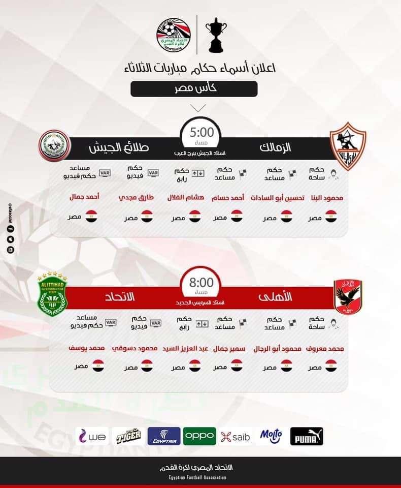 حكام مباريات اليوم في نصف نهائي كأس مصر