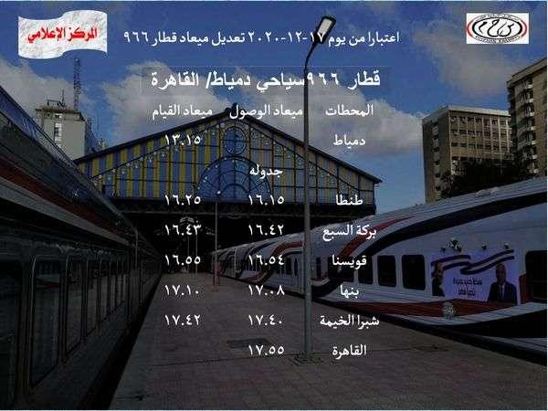 لو مسافر اسكندرية اعرف المواعيد الجديدة للقطارات