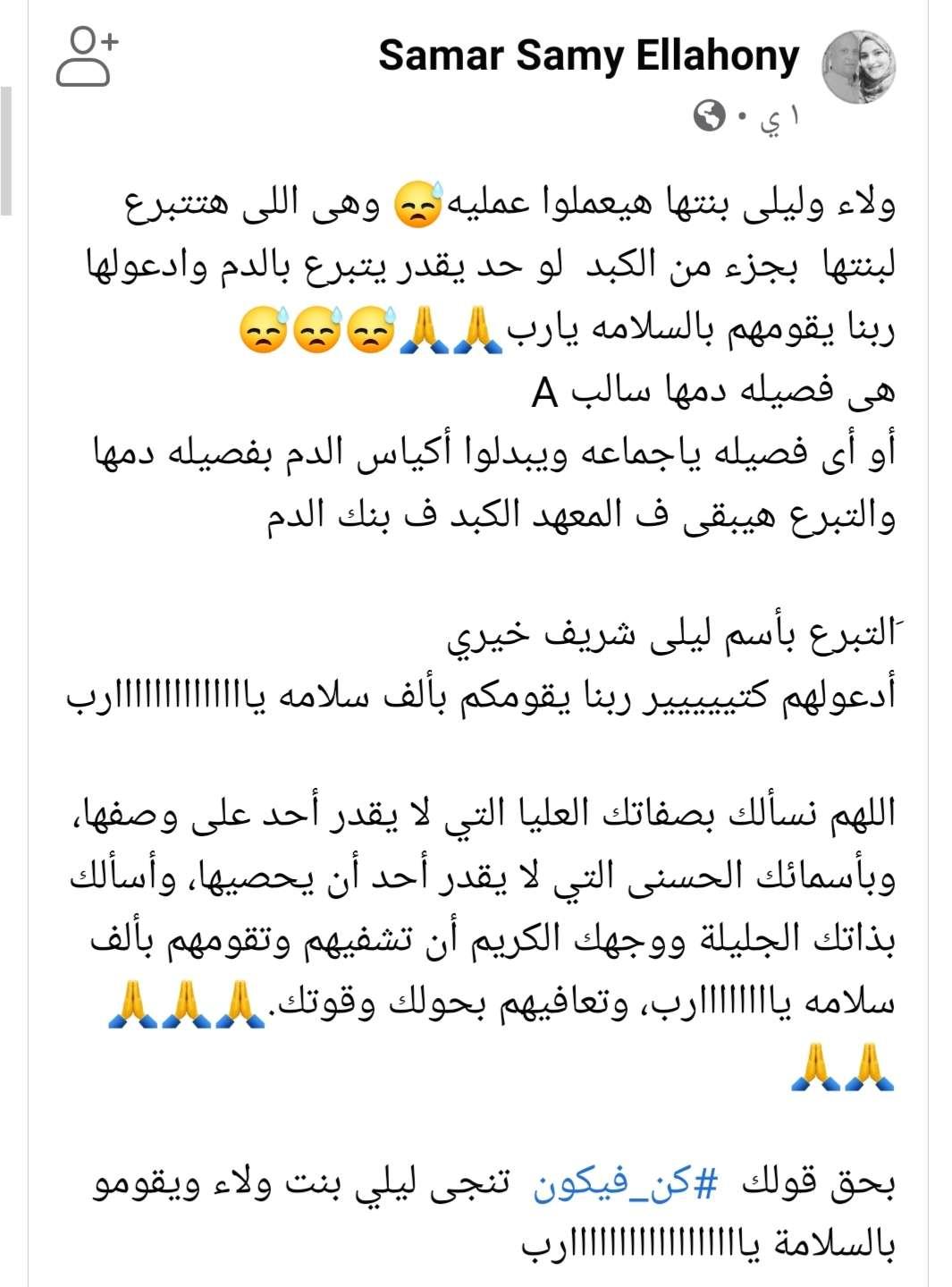 ولاء تتبرع بجزء من كبدها لإنقاذ طفلتها ليلي.. محتاجين متبرعين بالدم