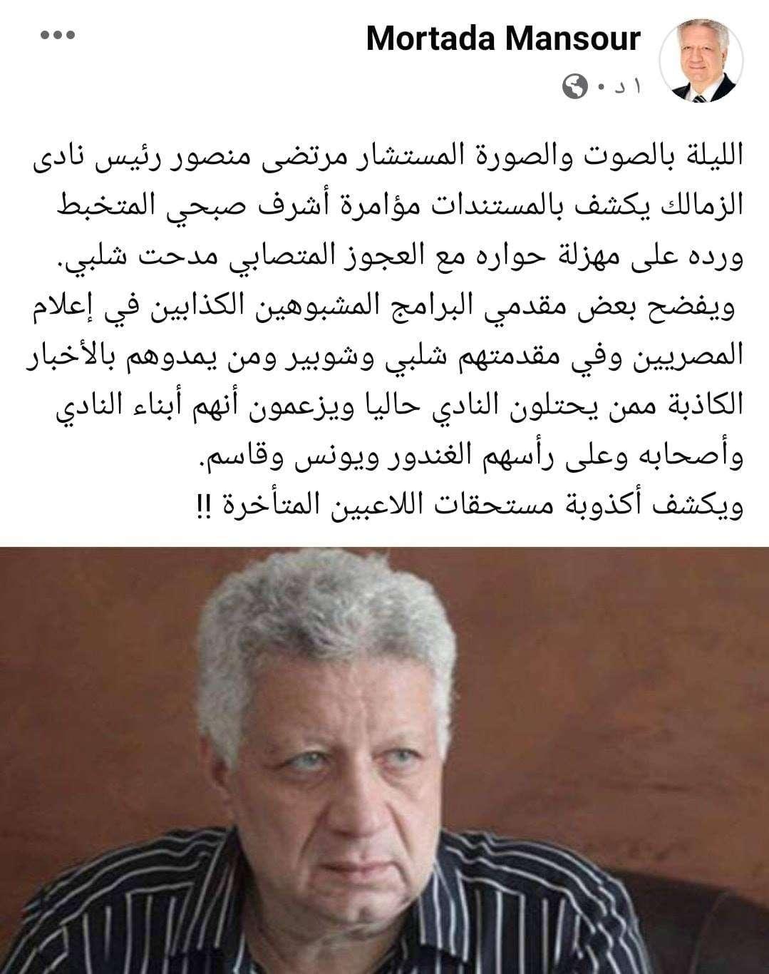اتفرج.. بيان ناري من مرتضى منصور ضد وزير الرياضة