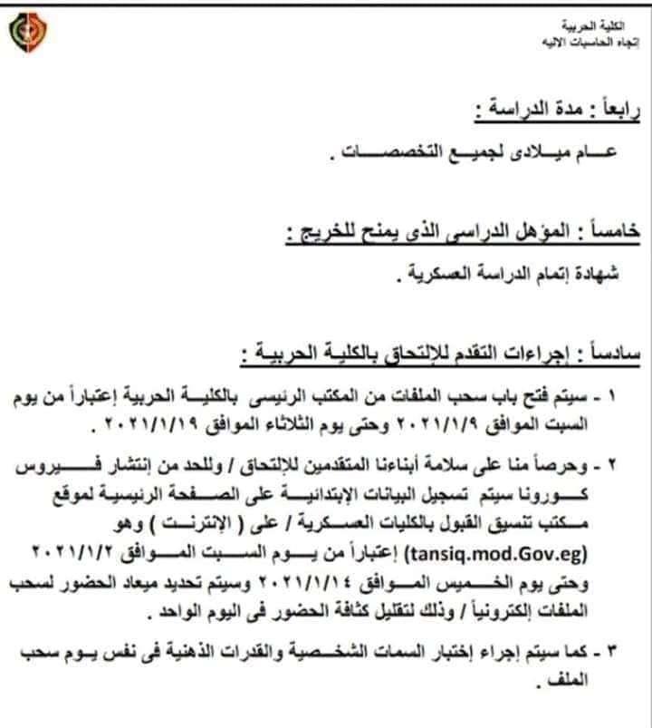 خريجي الدبلومات والماجستير والدكتوراه.. التحقوا بالقوات المسلحة