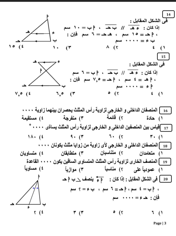 لطلاب أولى ثانوي إليكم مراجعة الهندسة.. لن يخرج عنها الامتحان