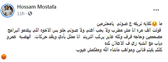 شبيه عمرو دياب : كفاية تريقة على صوتي أنا تعبت