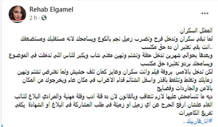 رحاب الجمل : باسم سمرة خمورجي و بتاع حشيش .. و الأخير يهاجمها