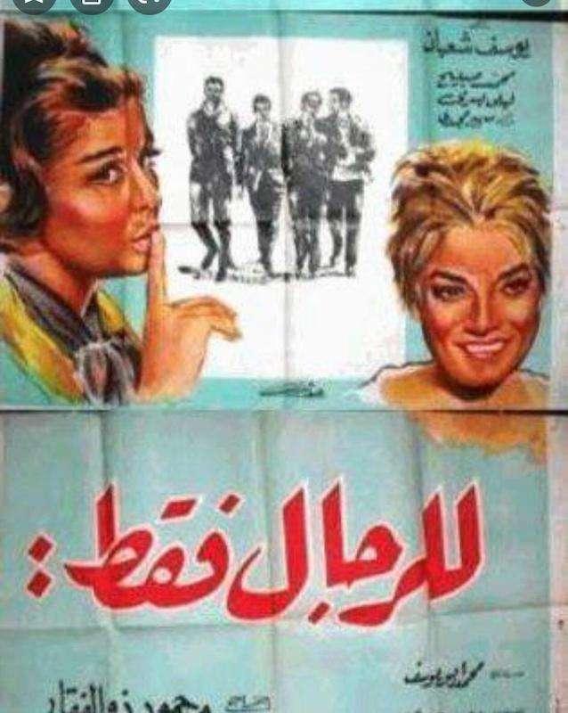 جمال الليثي يجمع بين ناكر ونكير في فيلم للرجال فقط