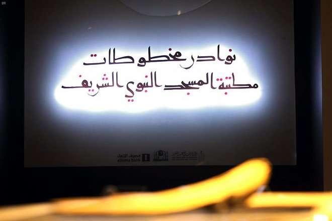 معرض المخطوطات النادرة بالمسجد النبوي يقترب.. اتفرج على الصور