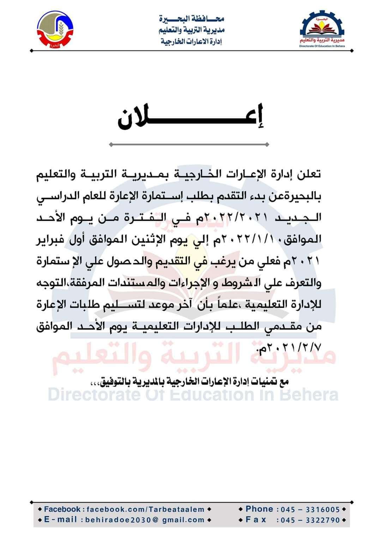 فتح باب الاعارات الخارجية للمعلمين.. شوف الشروط والمستندات المطلوبة