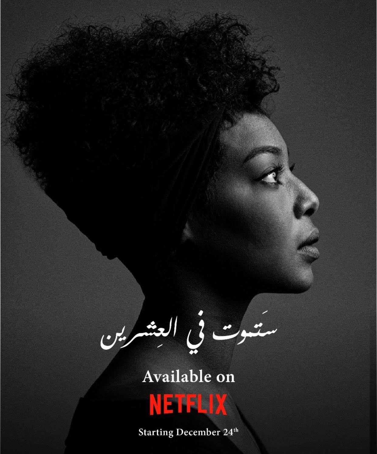 السينما السودانية تنتعش بفيلم الأوسكار : ستموت في العشرين