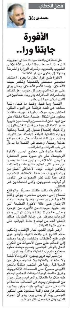 حمدي رزق عن أزمة نادي الجزيرة - الأفورة جابتنا ورا