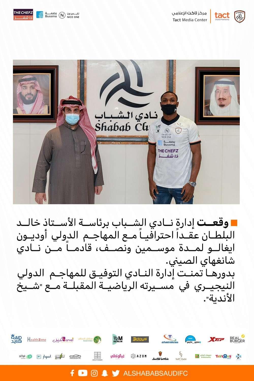 رسمياً.. الشباب السعودي يضم أوديون إيجالو