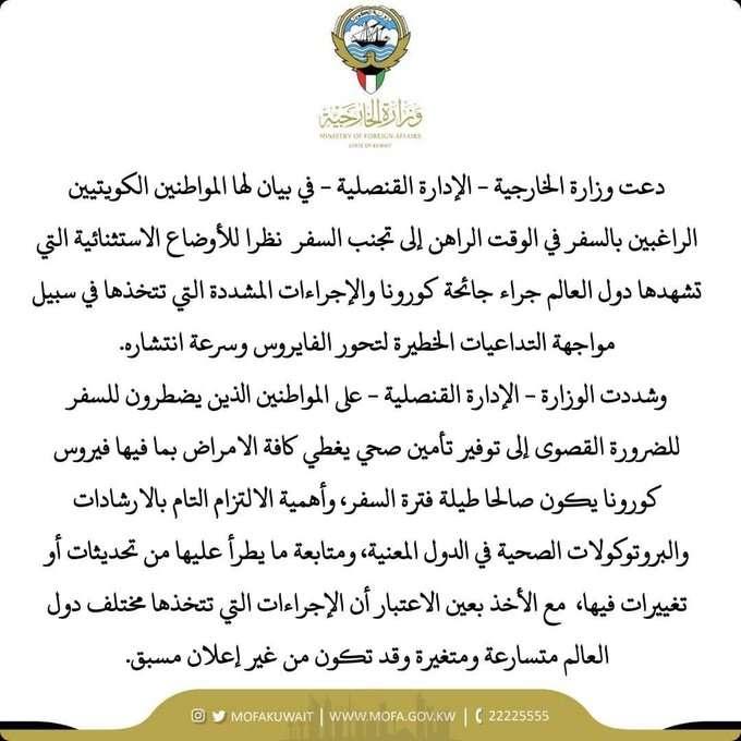 الكويت للكويتيين.. ممنوع السفر خارج الكويت