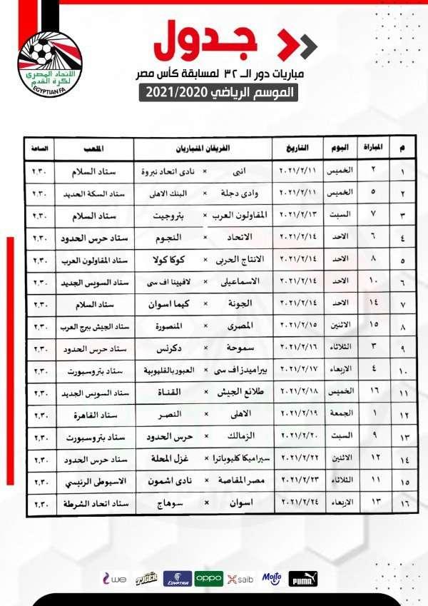 تعرف على مواعيد مباريات دور الـ32 في كأس مصر
