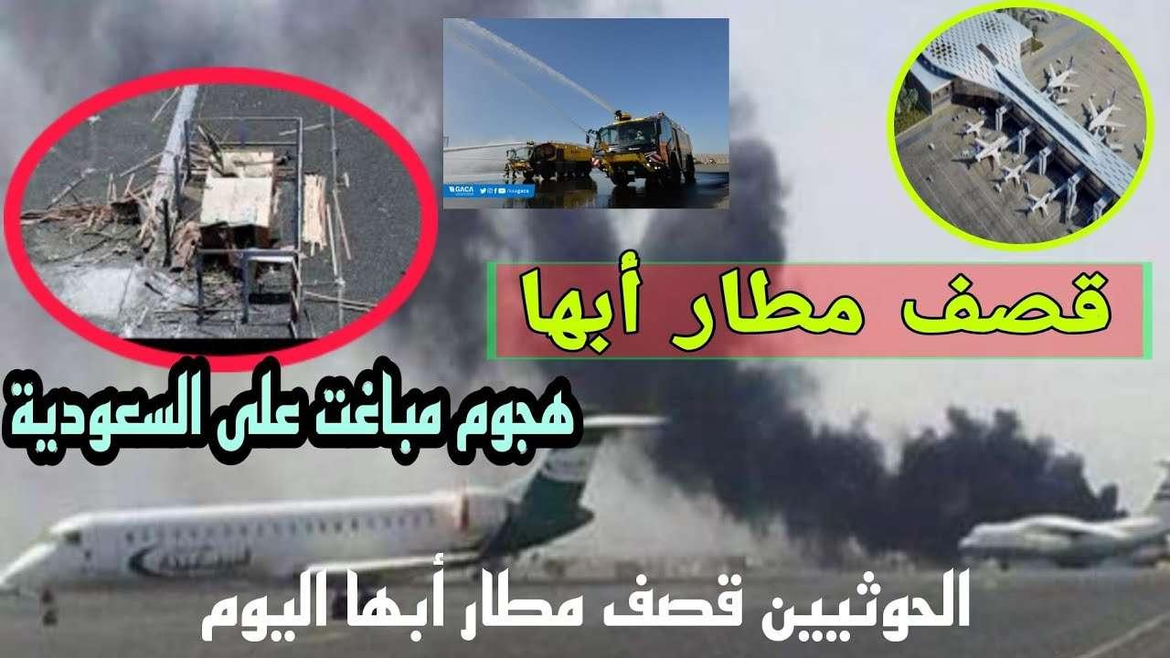 قصف مطار أبها