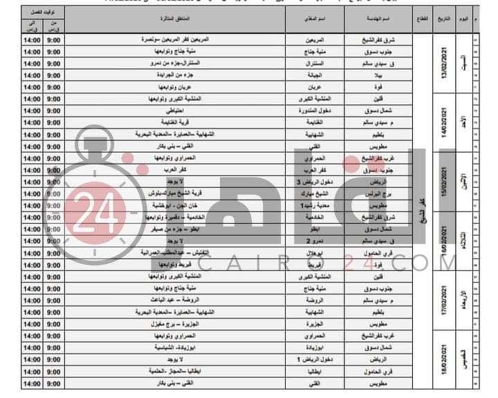 يا أهالي كفر الشيخ.. جبنالكم خريطة فصل الكهرباء الأسبوع القادم