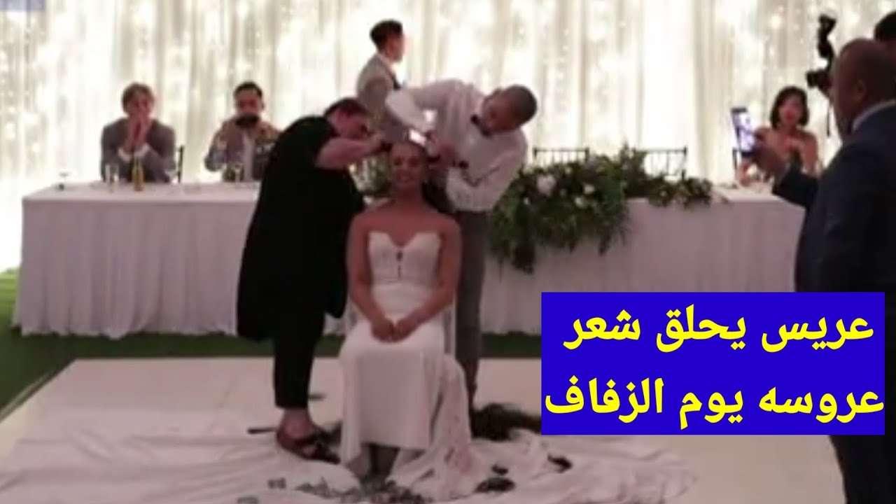 اتفرج - عريس يحلق شعر عروسته بالكامل ليلة الدخلة والسبب صادم !!
