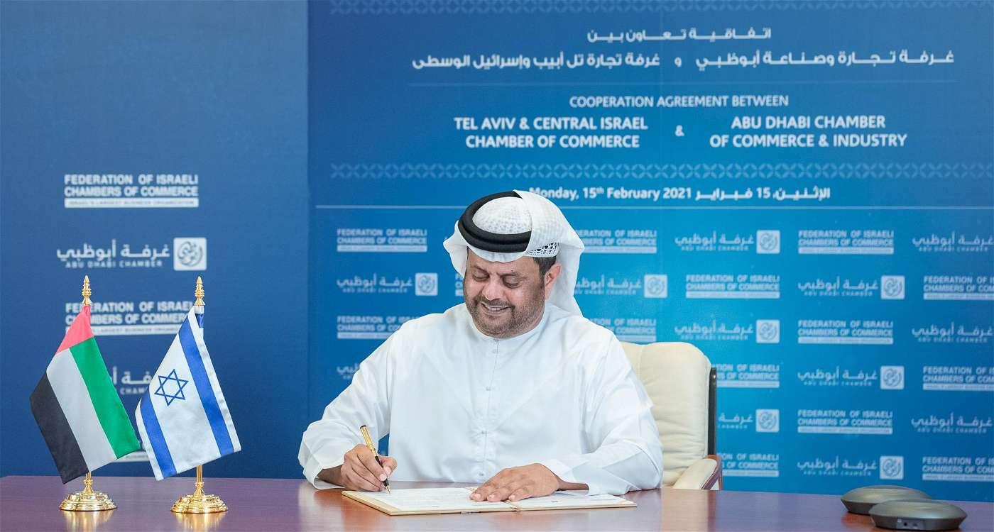 غرفة أبوظبي توقع اتفاقية تعاون اقتصادي مع غرفة تل أبيب