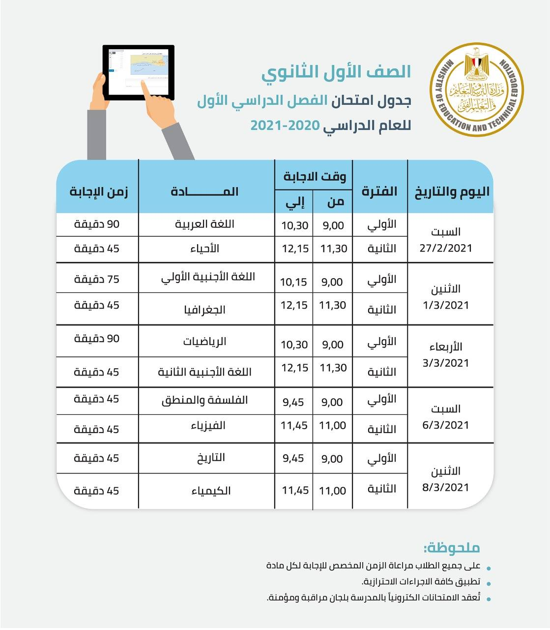 عاجل  ننشر جدول امتحانات الصفوف الأول والثاني الثانوي