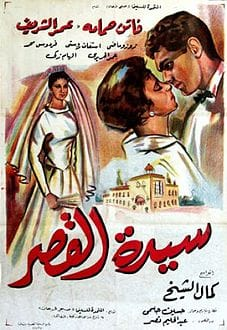 عمر الشريف يعترف بسر خطير للفنانة سميرة عبدالعزيز