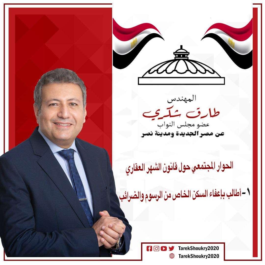 طارق شكري يتمسك بإعفاء السكن الخاص من ضريبة التصرفات العقارية