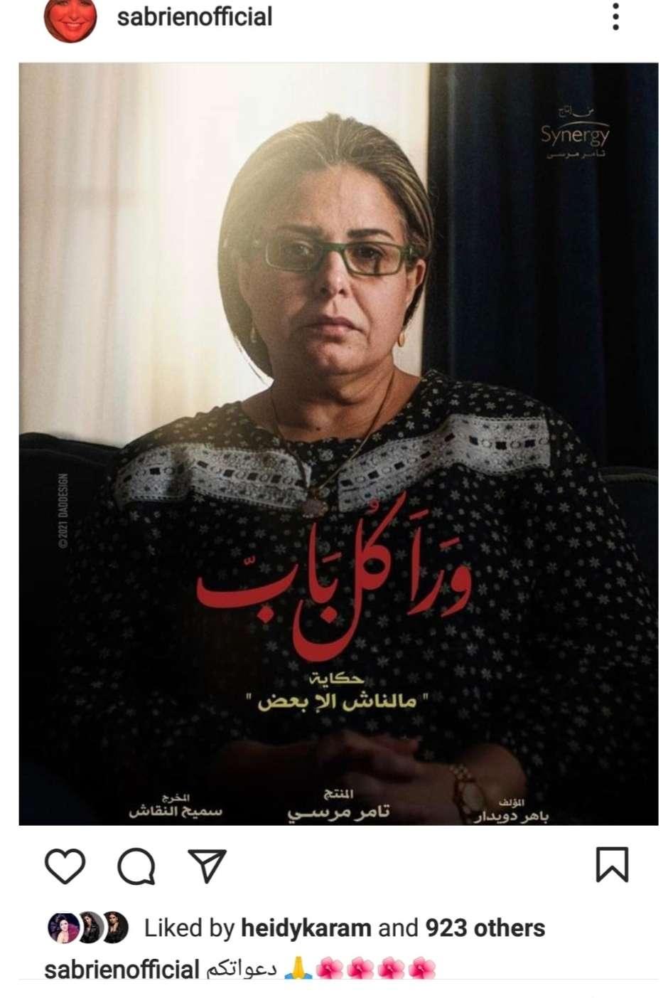 """صابرين تتصدر السوشيال ميديا بالبوستر الرسمي لمسلسل """"وراء كل باب"""""""