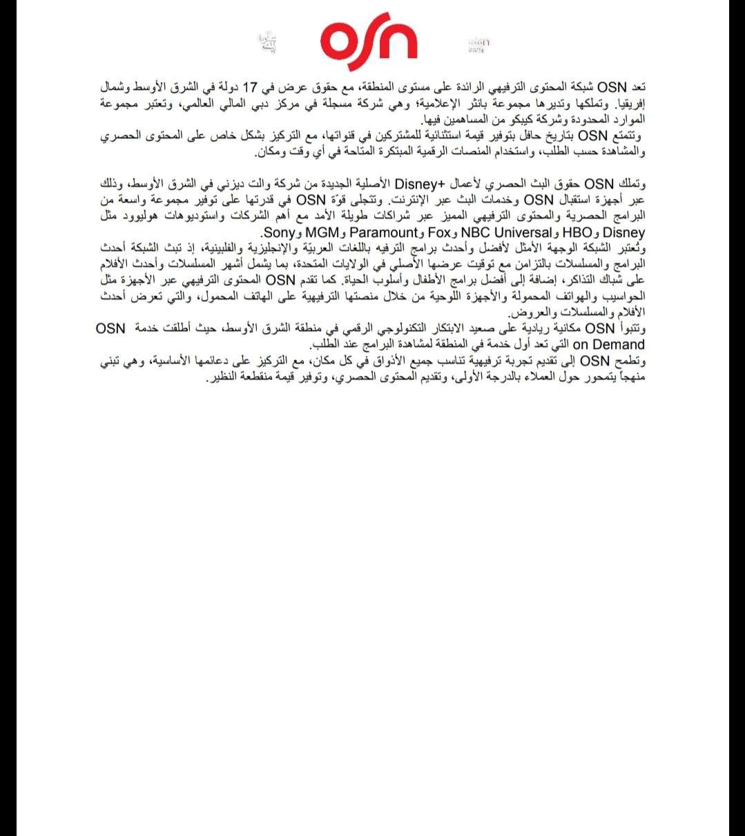 استمتع برمضانك علي OSN ونخبة من المسلسلات الدرامية المصرية والعربية