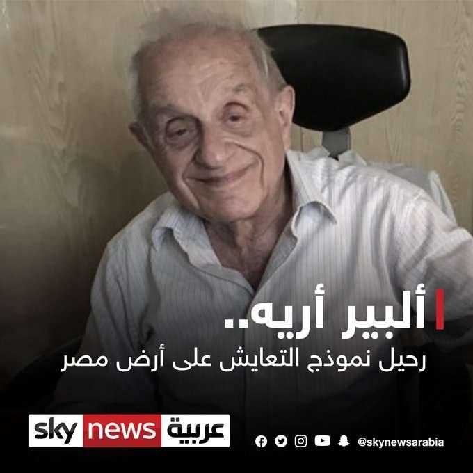وفاة أقدم يهودي في مصر.. صور