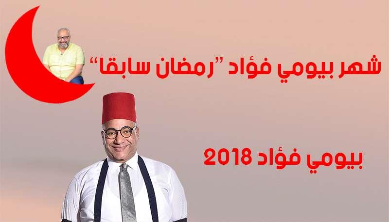 بيومي فؤاد النسخة الجديدة من حسن حسني