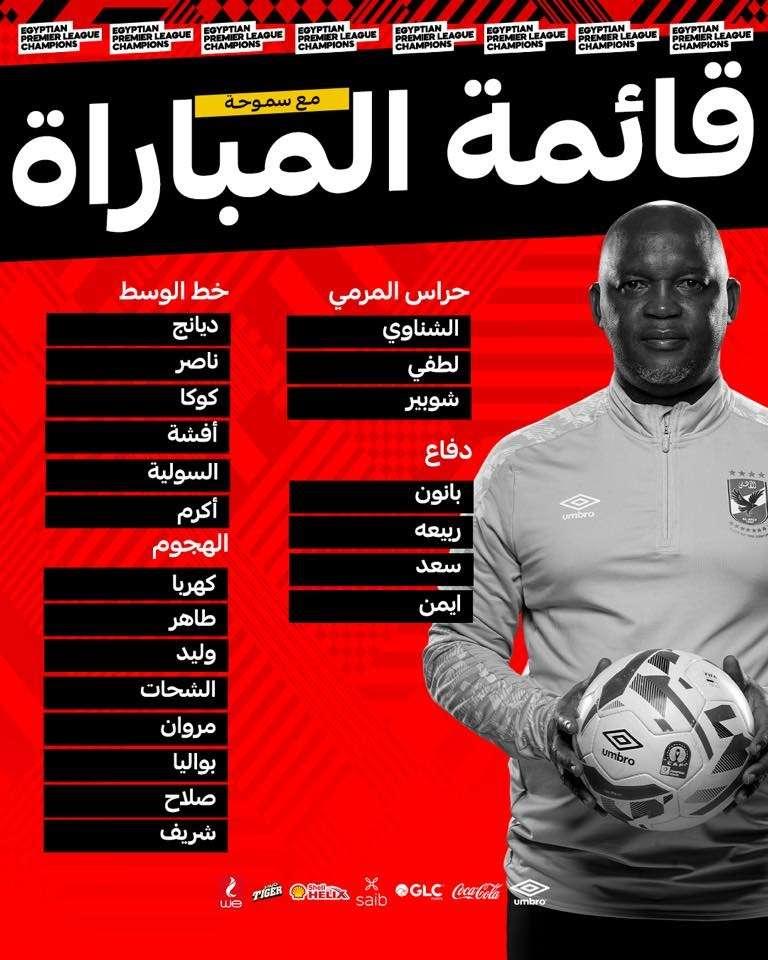 الشناوي يُزين قائمة الأهلي لمواجهة سموحة في الدوري