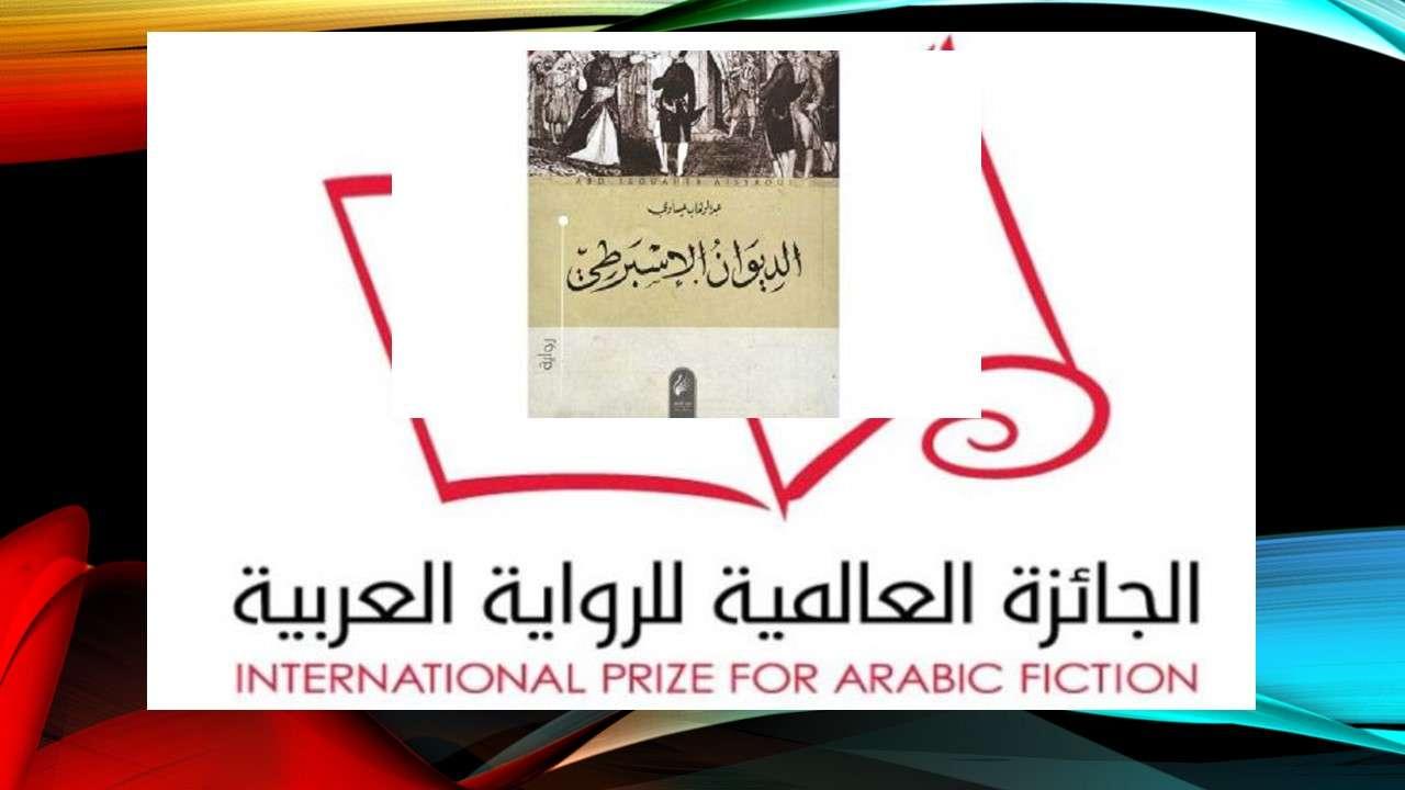 ياخسارة مصر غائبة عن الجائزة العالمية للرواية العربية : مافيش أدباء