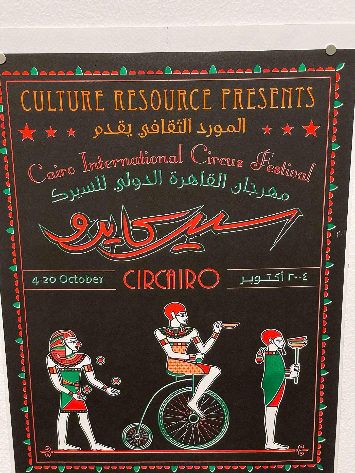 """روح معرض """"مطبوعات مصر"""" وعيش مع التراث في جاليري كايروبوليتان"""