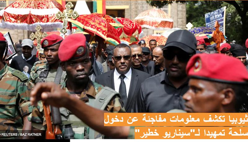 بكائيات إثيوبية : قوي بتهرب سلاح وإحنا بنعمل الخير والسلام