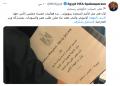 وتنساب يانيل حرا طليقا: نشيد القوات المسلحة شعار ملف مصر بمجلس الأمن