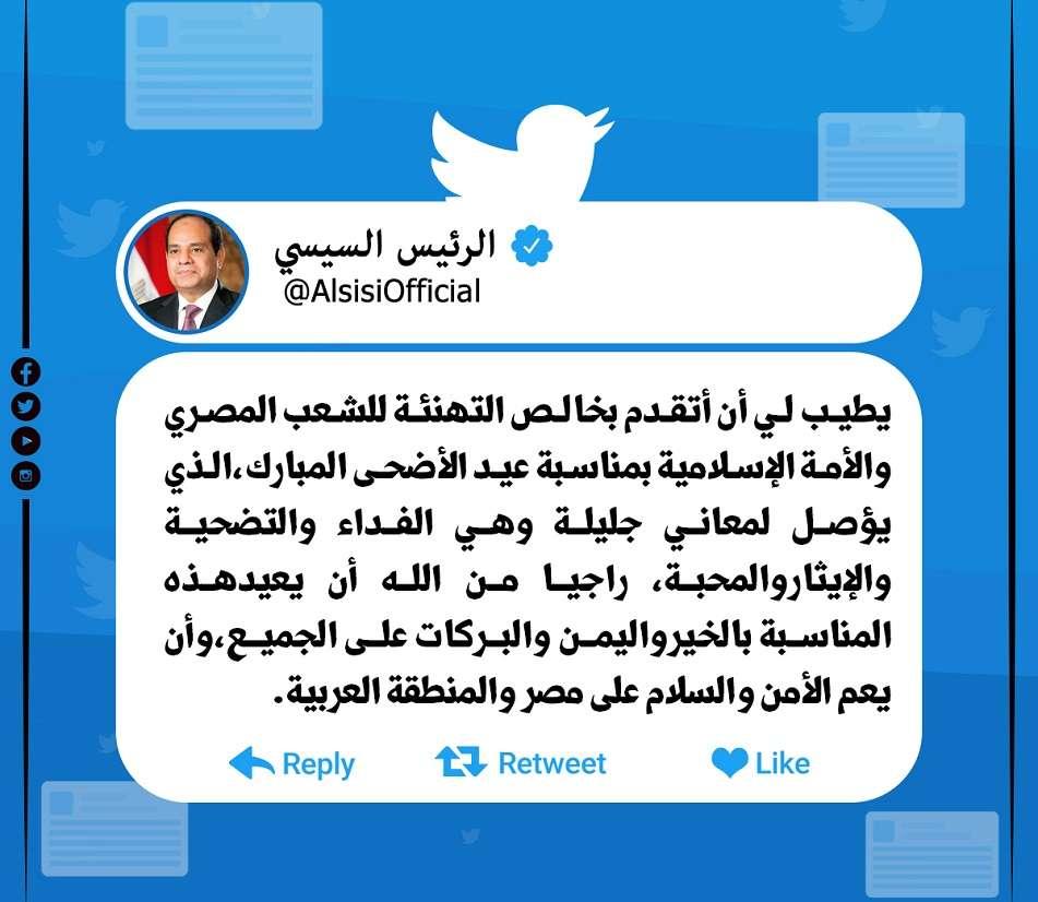 السيسي يُهنئ المصريين بعيد الأضحى: يؤصل معاني الفداء والتضحية