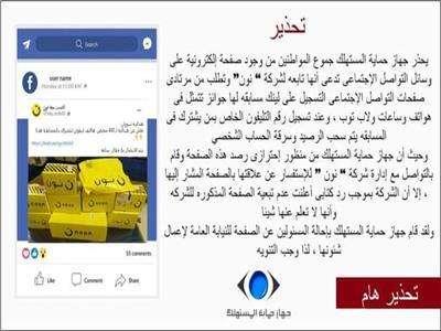 """تحذير عاجل من حماية المستهلك : صفحة """"نون"""" نصابة"""